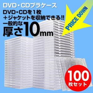 CD・DVDケース 厚さ10mm プラケース100枚セット クリア EZ2-FCD024-100C ネコポス非対応|esupply