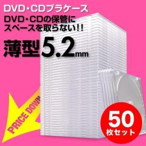 スーパースリムDVD・CD・ブルーレイケース プラケース 1枚収納 薄型5.2mm 50枚入り クリア EZ2-FCD031C ネコポス非対応