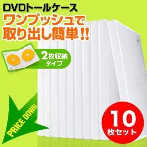 DVDトールケース DVD2枚収納 10枚セット ホワイト EZ2-FCD033W