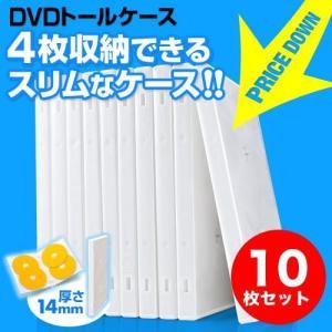 DVDトールケース 4枚収納 10枚セットホワイト EZ2-FCD034W