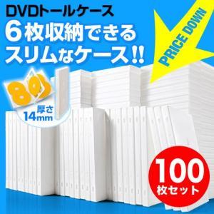 DVDケース トールケース 6枚収納  100枚セット ホワイト EZ2-FCD035-100W