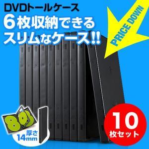 DVDケース トールケース 6枚収納 10枚セット ブラック EZ2-FCD035BK