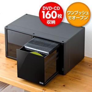DVD・CD収納ケース ボックス型 大容量160枚収納 自動オープン オートローディング ブラック  EZ2-FCD038 ネコポス非対応
