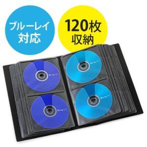 再値下げ ブルーレイディスク対応収納ケース 120枚収納 ファイルケース CD/DVD対応 インデックス付 ブラック EZ2-FCD047BK ネコポス非対応