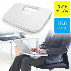 膝上テーブル ノートパソコン/タブレット用 ラップトップテー...