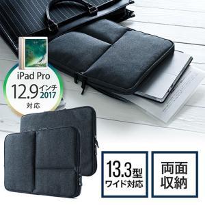 インナーケース 13.3型ワイド対応 両面収納 Surface Pro 4・iPad Pro 12.9・MacBook 対応 小物収納 ネイビー EZ2-IN050NV ネコポス非対応