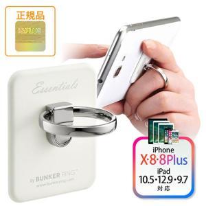 バンカーリング Bunker Ring Essential・iPhone6s/6sPlus・スマホ対応 スタンド機能 落下防止 ホワイト EZ2-IPP017W
