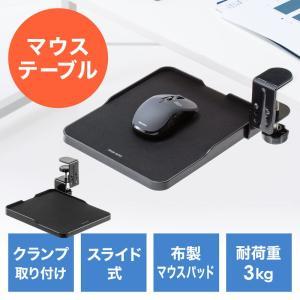 訳あり商品 スライドマウステーブル マウスパッド 回転 収納 クランプ式 ブラック EZ2-MPD025BK イーサプライ PayPayモール店