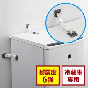 冷蔵庫用地震対策ストッパー 転倒防止 壁固定 穴あけ不要 接着テープ貼付け 震度6強相当対応  EZ2-QL009 ネコポス対応