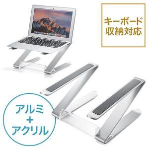 値下げ ノートパソコンスタンド アルミ製 キーボード収納 ノ...