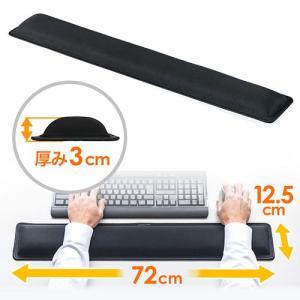 手首や肘の疲労軽減に最適な超大型リストレスト。動きにあわせて変形する低反発ウレタン内蔵で、キーボード...