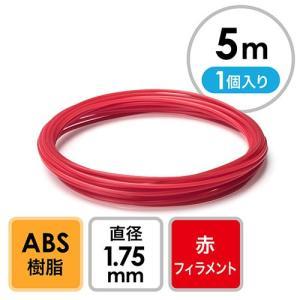 3Dプリンタ用フィラメント(ABS・赤・5m・1個入り) EZ3-3DABSR-5 ネコポス対応