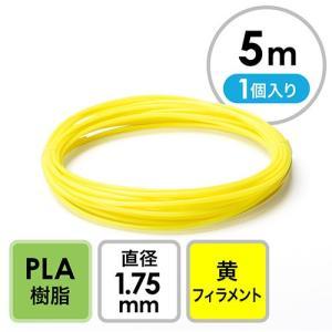 3Dペンや3Dプリンターで使用できる直径1.75mmの汎用フィラメントで、黄色で長さが5mの1個入り...