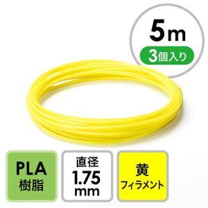 3Dペンや3Dプリンターで使用できる直径1.75mmの汎用フィラメントで、黄色で長さが5mの3個入り...