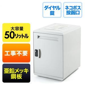 宅配ボックス 戸建て用 金属筐体 簡単設置 50リットル ネコポス便投函口付 EZ3-DLBOX00...
