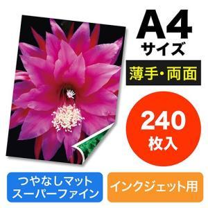 両面印刷紙 インクジェット用紙 薄手 大量印刷 240枚入 A4サイズ チラシ・パンフレット EZ3...