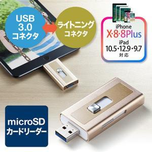 microSDカードリーダー iPhone・iPad対応 L...