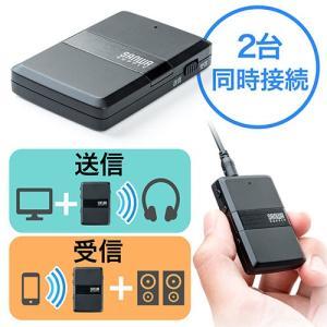 Bluetoothの送信と受信両方に使用できる、Bluetoothオーディオトランスミッター&レシー...