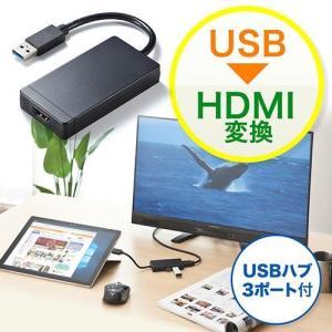 USB-HDMI変換アダプタ USB3.0ハブ付 ディスプレイ増設 デュアルモニタ ディスプレイアダ...