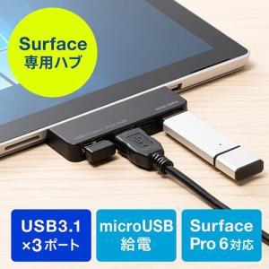 Surface Proの側面にフィットするデザインの、USB3.1 Gen1/3.0ハブ。USB1ポ...