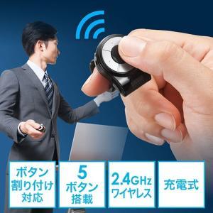 リングマウス2 指輪マウス 5ボタン ボタン割り付け プレゼンテーション カウント切替 充電式 EZ4-MA077 ネコポス非対応|esupply