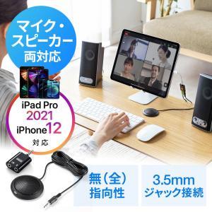 WEB会議用マイクアダプタ iPhone・iPad対応 音声分配 Skype・FaceTime対応 ...