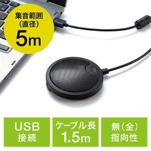 WEB会議マイク USB接続 薄型 Skype対応 高感度 無指向性 ケーブル長5m EZ4-MC0...