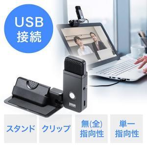 USBマイク 小型 コンパクト 単一指向性・全指向性両対応 クリップ対応 EZ4-MC016