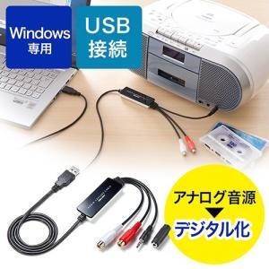 オーディオキャプチャー USB接続 カセット・MD音声デジタル化 ソフト付属 アナログ音声デジタル化 Windows対応 EZ4-MEDI017 ネコポス非対応 esupply