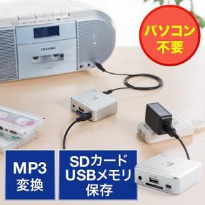アナログ音源デジタル化 SD・USBメモリ保存 PC不要 カセットテープ・レコード音源変換 RCA/ステレオミニ外部入力 EZ4-MEDI025 ネコポス非対応