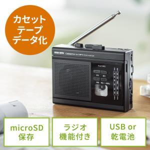 カセットテープ変換プレーヤー ラジオつき デジタル保存 microSD MP3変換 AC電源 乾電池...