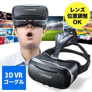 3D VRゴーグル 4〜6インチスマホ対応 3Dメガネ iPhone/Androidスマホ対応 動画視聴 レンズ位置調整 ヘッドマウント VR SHINECON EZ4-MEDIVR2