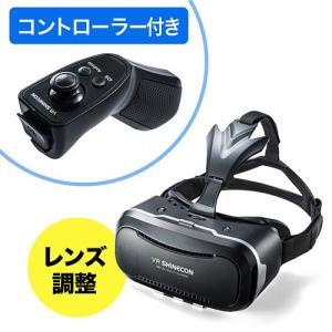 3D VRゴーグル コントローラー付 iPhone/Android対応 VR SHINECON 4〜...