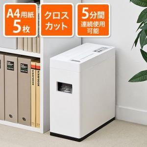 シュレッダー 家庭用 電動 静音 クロスカット コンパクト A4・5枚細断 CD・DVD・カード対応 ホワイト EZ4-PSD011W ネコポス非対応|esupply