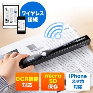 スキャナ ハンディ A4 ワイヤレス CR搭載 iPhone スマホ転送可能 EZ4-SCN017BK ネコポス非対応|esupply