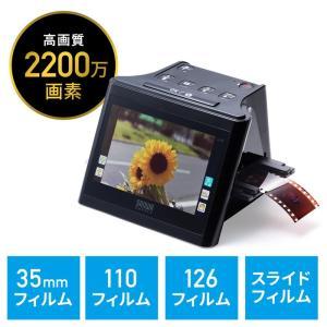 フィルムスキャナー 高画質 1400万画素 ネガ デジタル化 ポジ対応 HDMI出力/テレビ出力対応