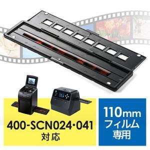 サンワサプライ製EZ4-SCN024、EZ4-SCN041専用ホルダー。110mmフィルム用。