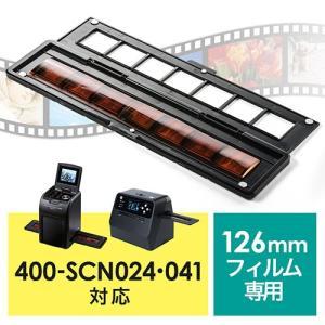サンワサプライ製EZ4-SCN024、EZ4-SCN041専用ホルダー。126mmフィルム用。