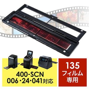 サンワサプライ製EEA-SCN006、EZ4-SCN024、EZ4-SCN041専用ホルダー。135...