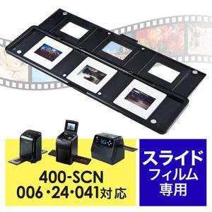 サンワサプライ製EEA-SCN006、EZ4-SCN024、EZ4-SCN041専用ホルダー。スライ...