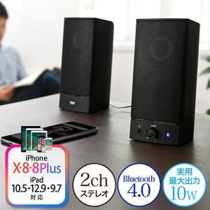 Bluetoothスピーカー ワイヤレス 有線対応 高音質2ch  スマホ PC接続対応 ステレオ EZ4-SP057 ネコポス非対応|esupply