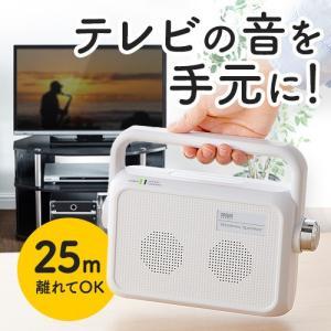テレビ用スピーカー ワイヤレス 手元スピーカー 充電式 最大25m EZ4-SP064W ネコポス非対応|esupply