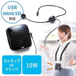 ポータブル拡声器 ハンズフリー マイク付 音楽同時再生可 USB/microSD対応 最大10W EZ4-SP065 ネコポス非対応 esupply
