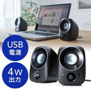 小型PCスピーカー USB電源 ステレオミニプラグ 3.5mm接続 高音質 4W EZ4-SP067 ネコポス非対応 esupply