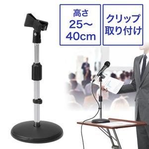 講演や講義、説明会などに最適で、演台や机などの卓上に設置可能なマイクスタンド。クリップで簡単に取付可...