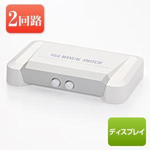 ディスプレイ切替器 2回路  モニター切替器 VGA切替器 EZ4-SW003