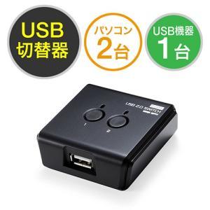 USB切替器 手動 2台用 USB2.0 プリンタ 外付けHDD ワイヤレスキーボード&マウス対応 EZ4-SW020|イーサプライ PayPayモール店