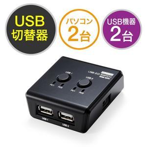 USB切替器 手動 PC2台用 USB機器2台 USB2.0 プリンタ 外付けHDD キーボード&マウス対応 EZ4-SW022|イーサプライ PayPayモール店
