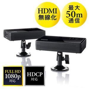 ワイヤレスHDMIエクステンダー 送受信機セット 無線 最大通信距離50m 小型 EZ4-VGA012 ネコポス非対応