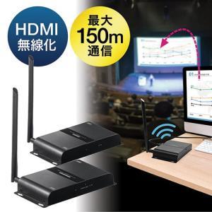 ワイヤレスHDMIエクステンダー 最大通信距離150m 送受信機セット 無線 壁面取り付け EZ4-VGA014 ネコポス非対応